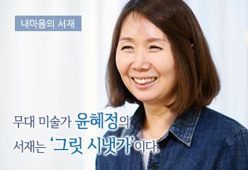 """무대 미술가 윤혜정 님의 서재는 """"그릿 시냇가""""이다"""