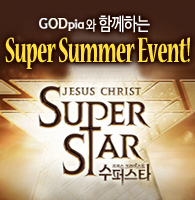 GODpia�� �Բ��ϴ� Super Summer Event!