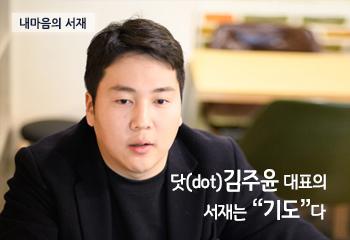 """닷(dot)김주윤 대표의 서재는 """"기도""""다"""
