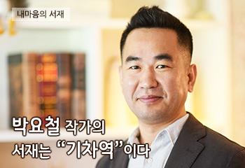 """박요철 작가의 서재는 """"기차역""""이다"""
