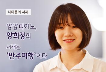 """양양피아노, 양희정의 서재는 """"반주여행""""이다"""