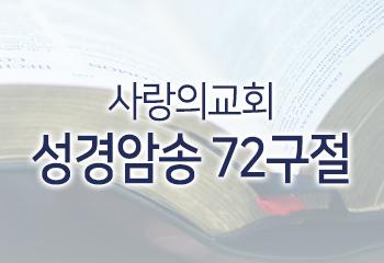 사랑의교회 성경암송 72구절